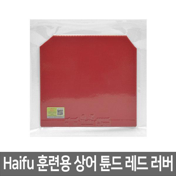 Haifu 훈련용 상어 탁구 라켓 튠드 러버 레드