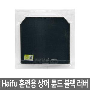 Haifu 훈련용 상어 탁구 라켓 튠드 러버 블랙