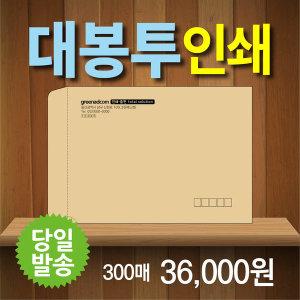 그라우드대봉투 기업체 서류봉투 인쇄 제작 300매