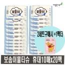 보솜이 베이비케어 휴대용 물티슈10매x20팩