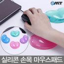 OMT GEL 손목보호대 마우스 손목 패드 OMP-F5 블루