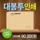 그라우드대봉투 기업체 서류봉투 인쇄 제작 1000매