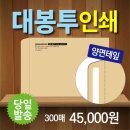 양명테잎 그라우드대봉투 서류봉투 제작 인쇄 300매