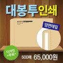 양명테잎 그라우드대봉투 서류봉투 제작 인쇄 500매