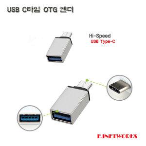 USB C타입 OTG 젠더