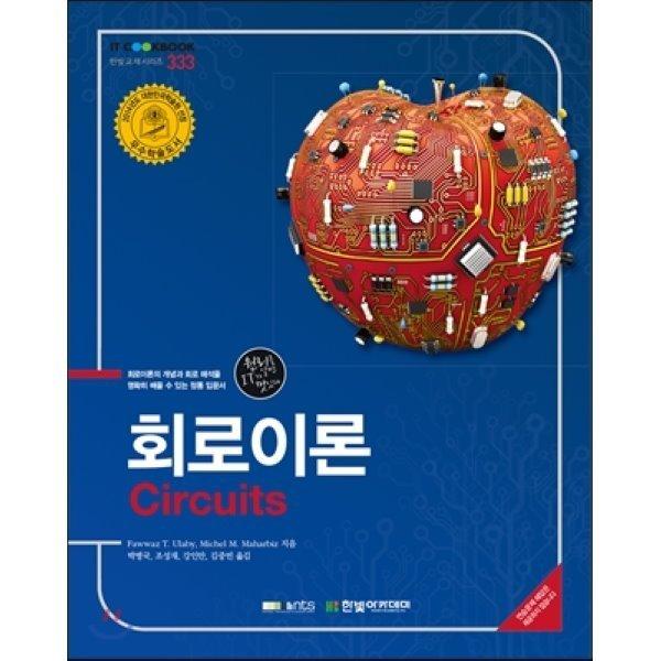 회로이론 Circuits  Maharbiz