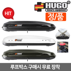 3년무상A/S HUGO 휴고루프박스TOUR3.0 루프캐리어