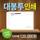 모조대봉투 기업체 서류봉투 제작 인쇄 1000매
