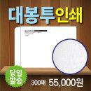 구름 레자크대봉투 기업체 서류봉투 제작 인쇄 300매
