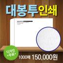 구름 레자크대봉투 기업체 서류봉투 제작 인쇄 1000매