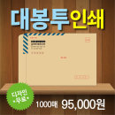 행정대봉투 기업체 서류봉투 제작 인쇄 1000매