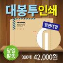 양면테잎 행정대봉류 서류봉투 제작 인쇄 300매