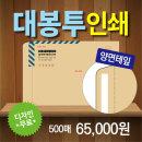양면테잎 행정대봉류 서류봉투 제작 인쇄 500매