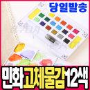 민화샵 고체물감팔레트+워터붓펜1P세트 고체물감12색