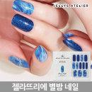 S01 Starry Night 젤네일스티커 네일패치 네일아트