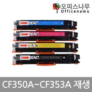 Laserjet Pro MFP M177fw 칼라 호환 슈퍼재생토너 CF3