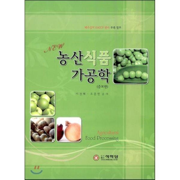 농산식품 가공학  이경혜 오문헌