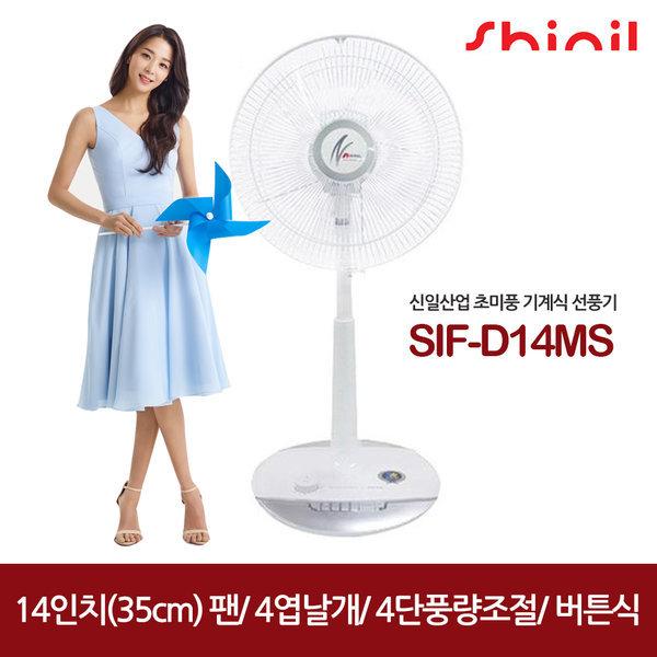 신일 가정용 초미풍 스탠드형 선풍기 SIF-D14MS