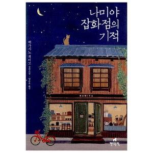나미야 잡화점의 기적   현대문학   히가시노 게이고  히가시노 게이고 장편소설