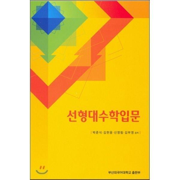 선형대수학입문  김현웅 박준식 신영림