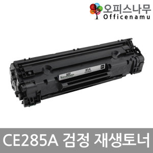 LaserJet Pro P1102 호환 토너 CE285A