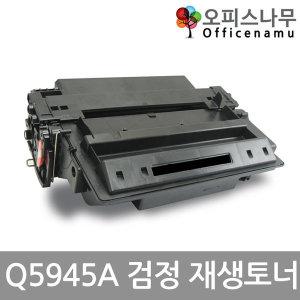 Q5945A 호환 토너