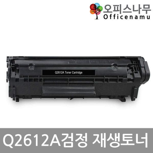 LaserJet 1015 호환 토너 Q2612A