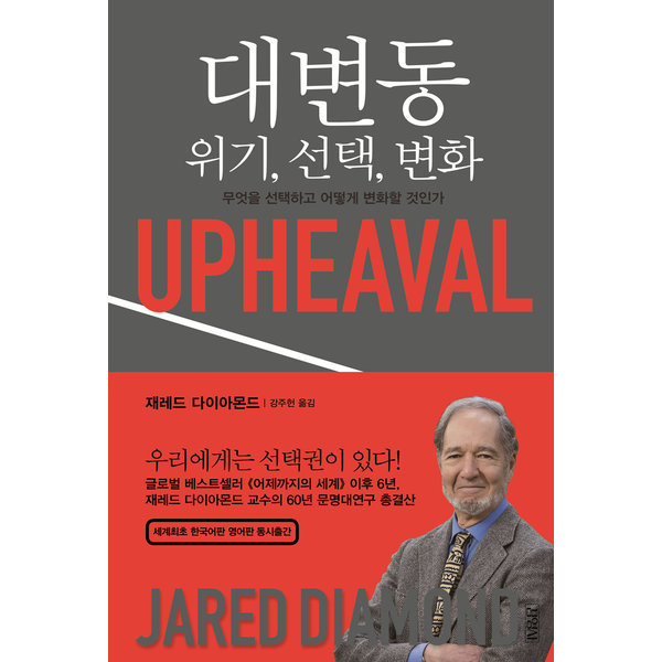 대변동 위기 선택 변화   김영사   재레드 다이아몬드  무엇을 선택하고 어떻게 변화