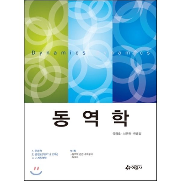 동역학  국창호 서문원 한홍걸