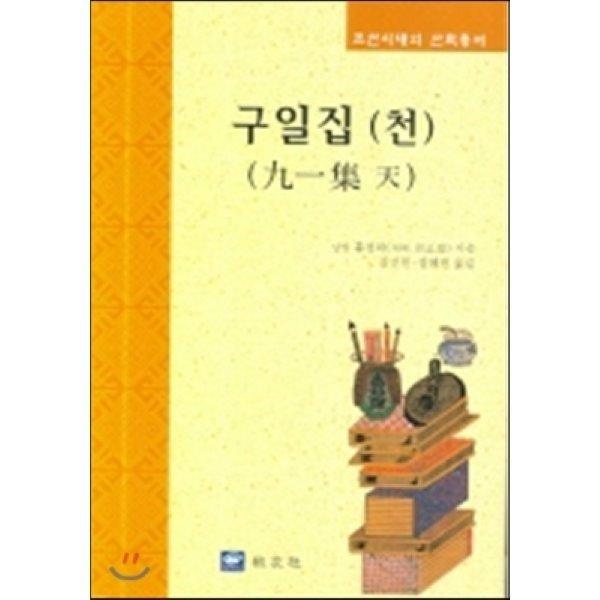 구일집(천)  홍정하