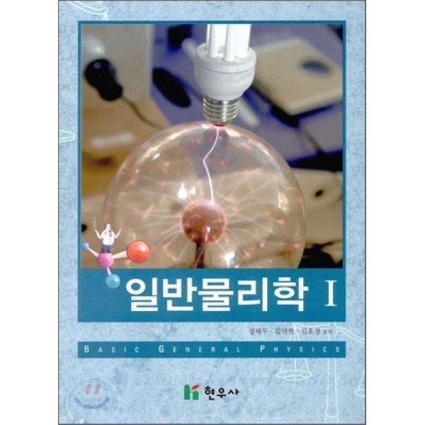 일반 물리학 1  정해두 김덕현 김호경