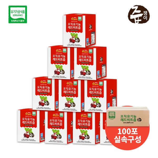 즙쟁이 유기농 레드비트즙 100포 실속구성 모음전