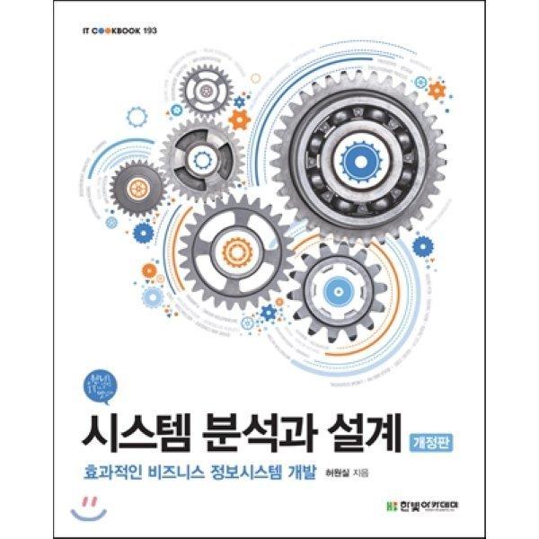 시스템 분석과 설계 : 효과적인 비즈니스 정보시스템 개발  허원실