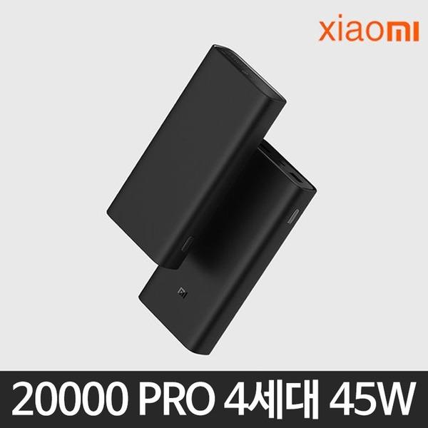 보조배터리 20000 4세대 C타입 아이폰 대용량 노트북