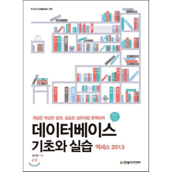 데이터베이스 기초와 실습  : 액세스 2013  김지연