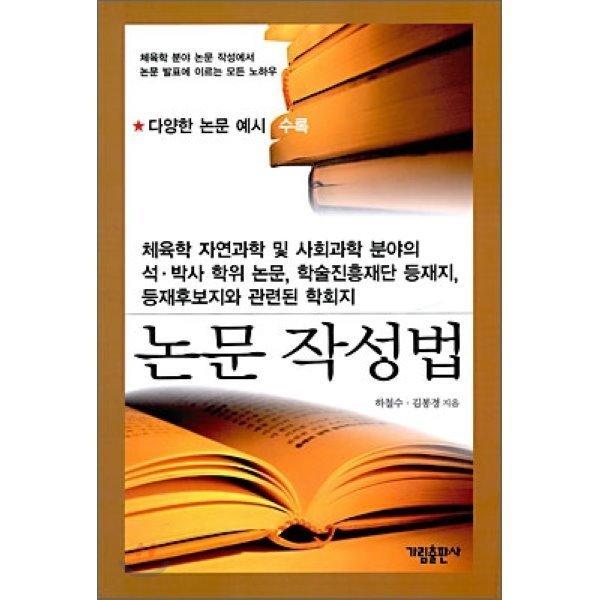 논문작성법  하철수 김봉경
