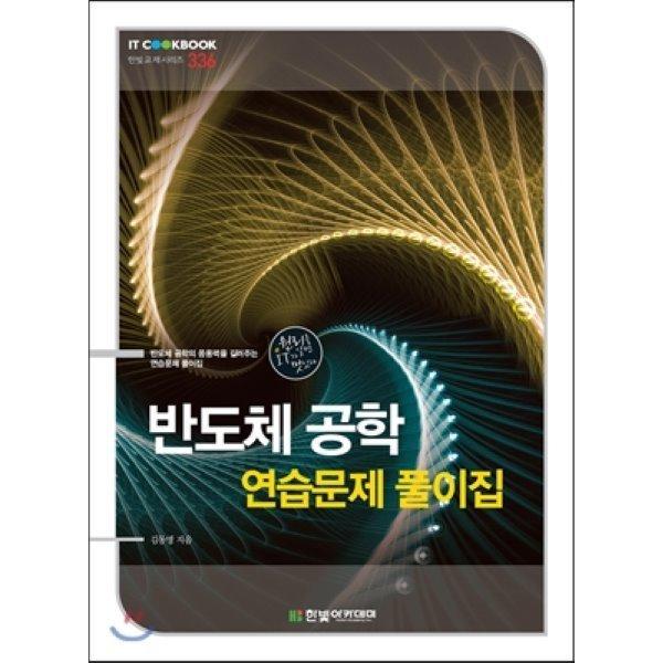 반도체 공학 연습문제 풀이집   김동명