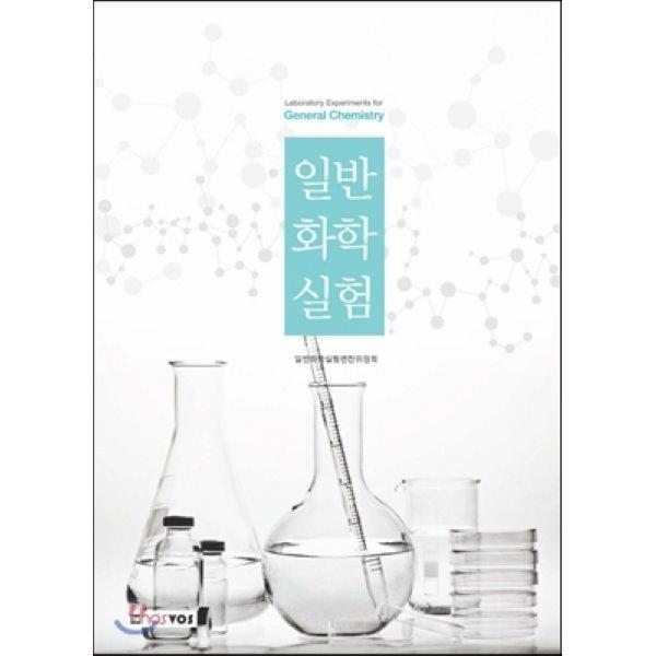 일반화학실험  일반화학실험편찬위원