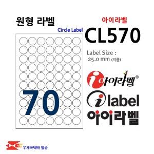 아이라벨 CL570 (원 70칸) 100매 지름25mm 원형라벨