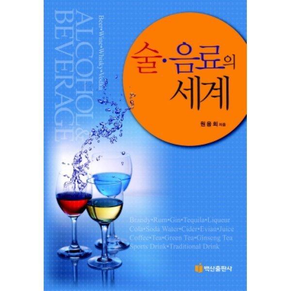 술 음료의 세계  원융희
