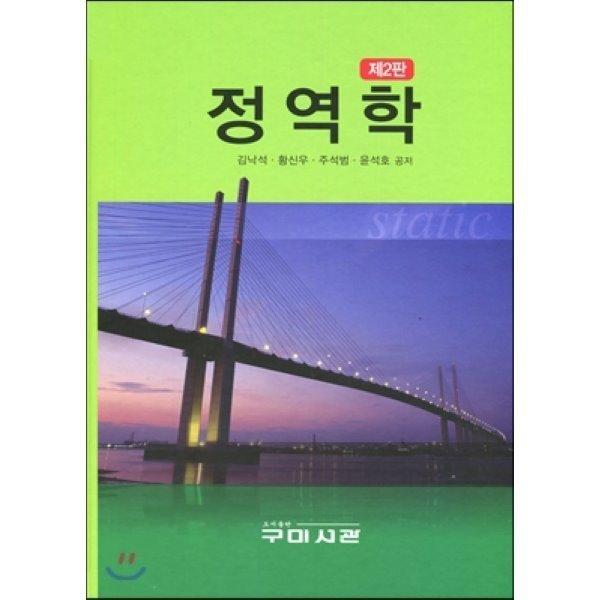 정역학  김낙석 황신우 주석범