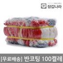반코팅장갑 100켤레 코팅장갑 면 목장갑 3M +