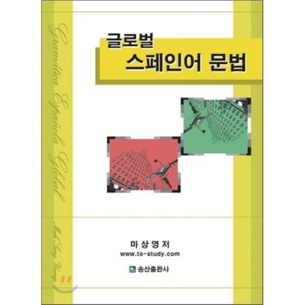글로벌 스페인어 문법  마상영