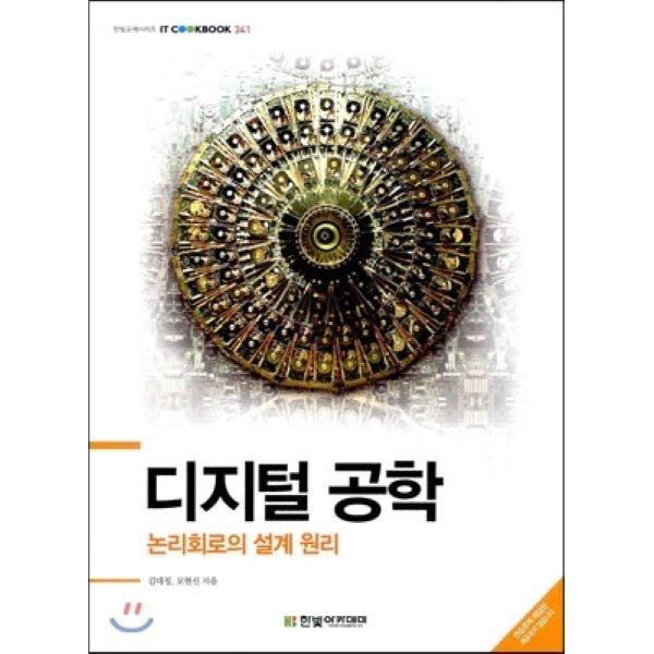 디지털 공학 : 논리회로의 설계 원리  김대정 모현선