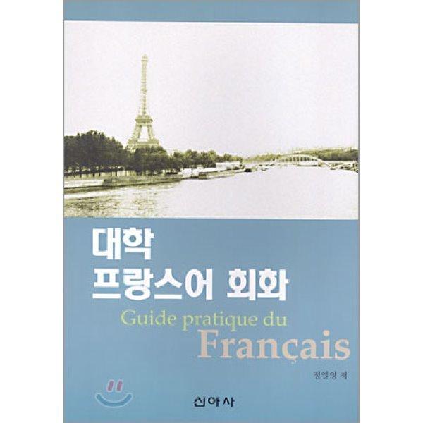 대학 프랑스어 회화  정일영