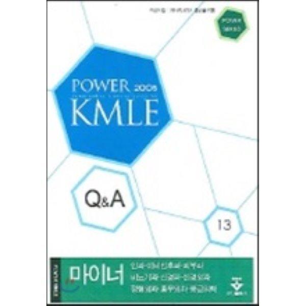 마이너 : POWER KMLE13  군자출판사 학술국