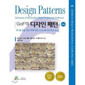 GoF의 디자인 패턴 : 재사용성을 지닌 객체지향 소프트웨어의 핵심요소   에릭 감마
