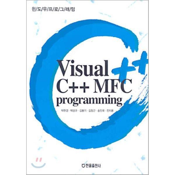 Visual C++ MFC programming  박현경 등