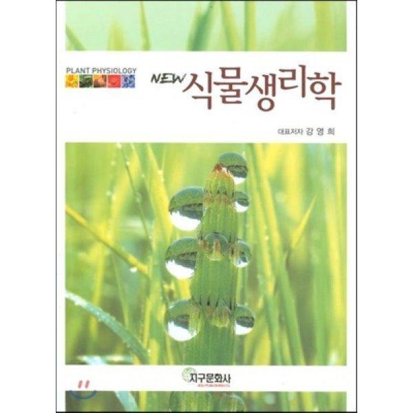 식물생리학  강영희