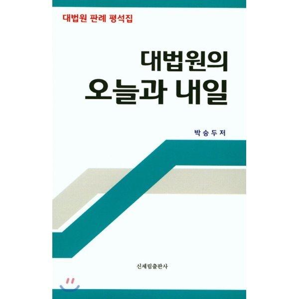 대법원의 오늘과 내일  : 대법원 판례 평석집  박승두